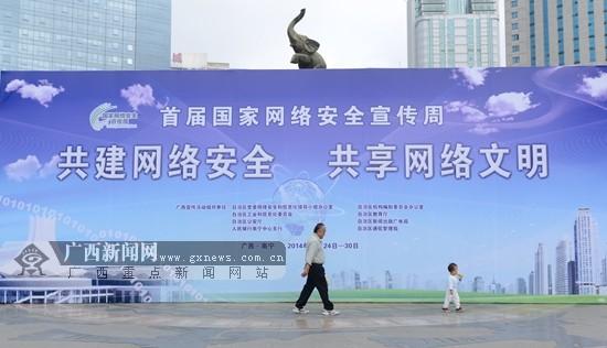 广西举办首届网络安全宣传周
