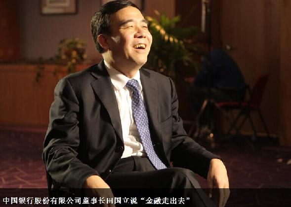 """中国银行董事长田国立说""""金融走出去"""""""