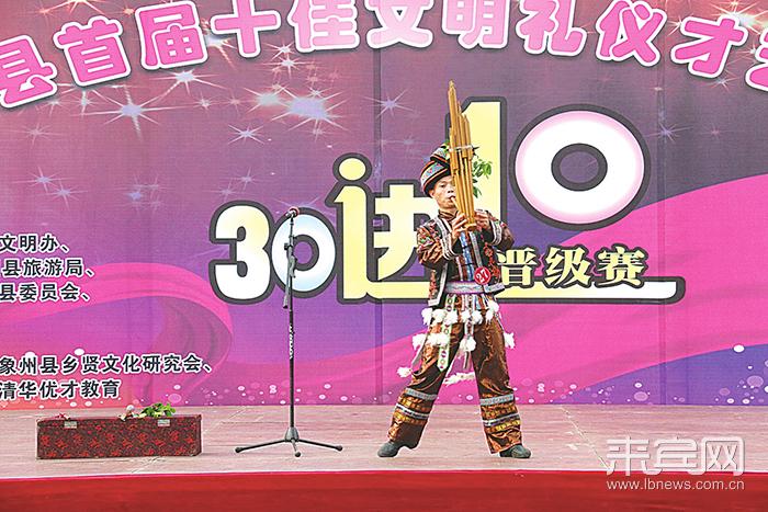 据悉,象州县首届十佳文明礼仪才艺大赛是2017年该县乡贤文化旅游暨