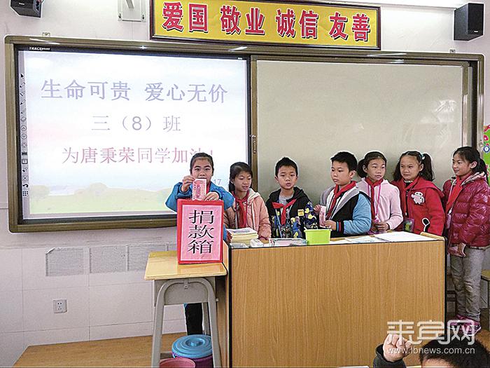 20日,各班学生在教室为唐秉荣捐款.(政和小学供图)